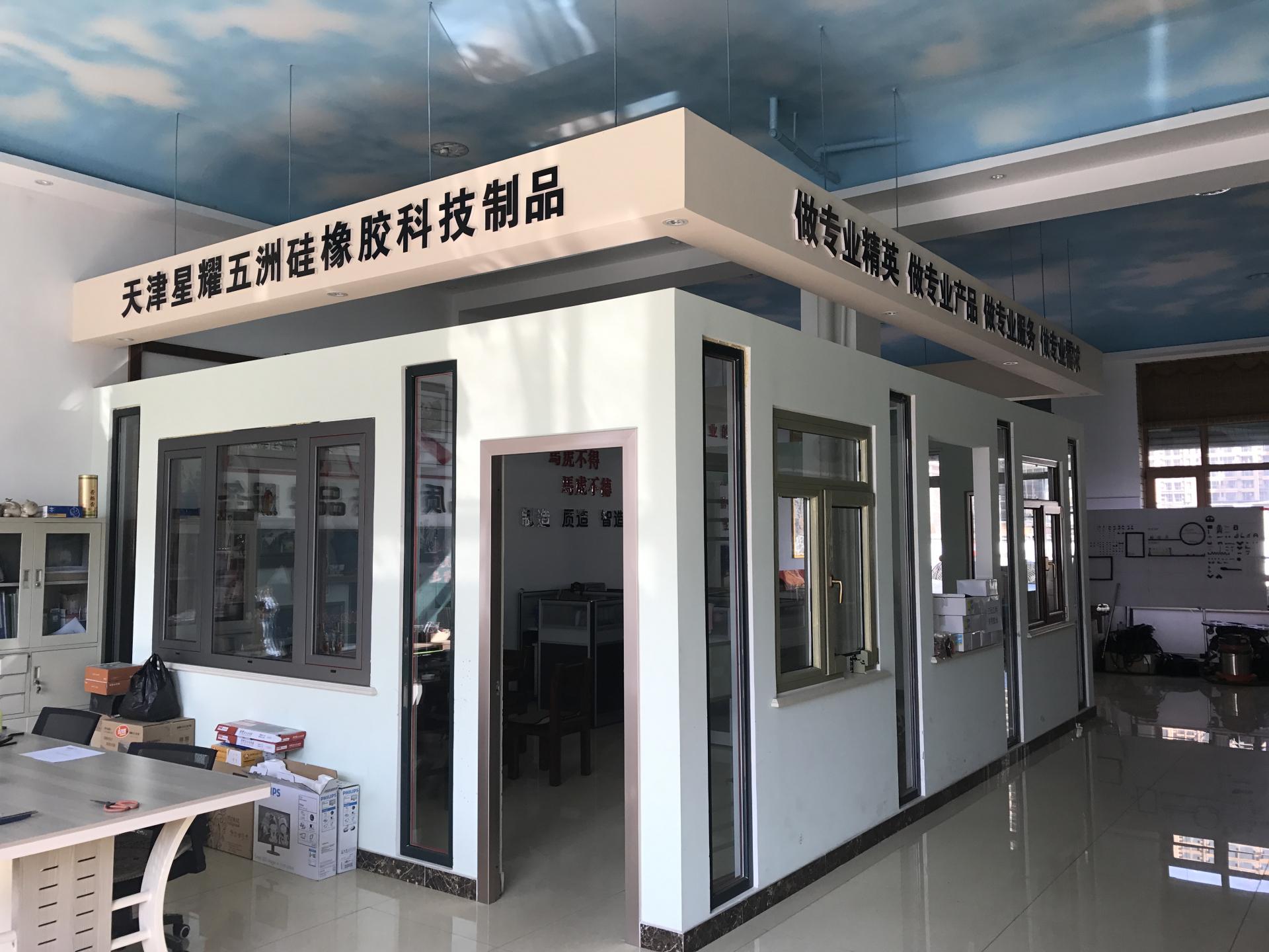天津星耀五洲硅橡膠制品科技股份有限公司